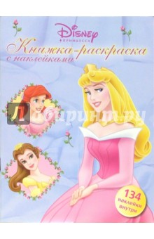 Принцесса №1