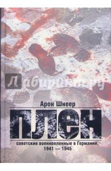Плен. Советские военнопленные в Германии, 1941-1945 - Арон Шнеер