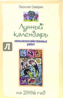 Лунный календарь сельскохозяйственных работ на 2006 год