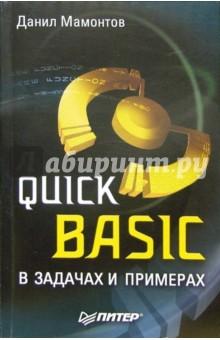 Quick Basic в задачах и примерах - Данил Мамонтов