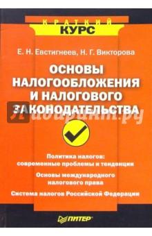 Основы налогообложения и налогового законодательства - Викторова, Евстигнеев
