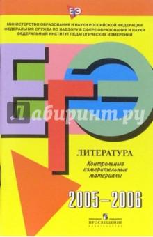 Единый Государственный Экзамен: Литература: контрольные измерительные материалы: 2005-2006