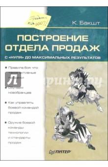 Построение отдела продаж с нуля до максимальных результатов - Константин Бакшт