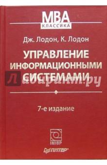 Управление информационными системами. - 7-е издание