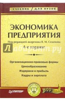 Экономика предприятия. Учебник для вузов