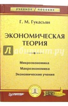 Экономическая теория. Курс лекций и практические занятия - Галина Гукасьян