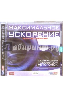 Максимальное ускорение (CD)
