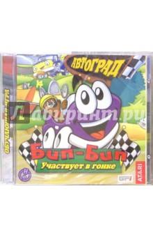 Бип-Бип участвует в гонке (CD)