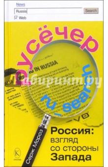 Русечер. Россия: взгляд со стороны Запада - Сергей Мороз