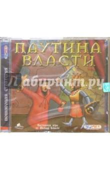 Паутина власти (CD)