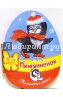 Пингвиненок - Софья Буланова