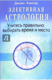 астрология знакомства элективная