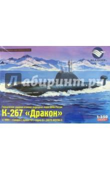 Подводная лодка ВМФ России К-267