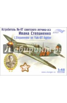 Истребитель Як-9Т советского летчика аса Ивана Степаненко