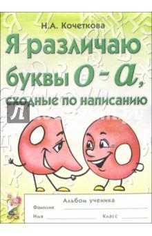 Я различаю буквы О-А, сходные по написанию: альбом ученика - Н. Кочеткова