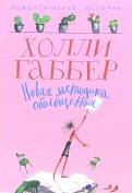 Холли Габбер - Новая методика обольщения обложка книги