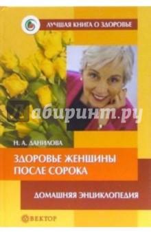 Здоровье женщины после сорока - Наталья Данилова