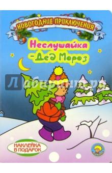 Неслушайка-Дед Мороз. Новогодние приключения (наклейка в подарок)