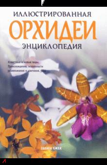 Зденек Ежек: Орхидеи. Иллюстрированная энциклопедия