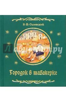 Городок в табакерке - Владимир Одоевский