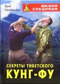 Юрий Серебрянский: Секреты Тибетского Кунг-Фу