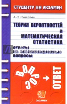 Теория вероятностей и математическая статистика. Ответы на экзаменационные вопросы: учебное пособие - Ангелина Яковлева