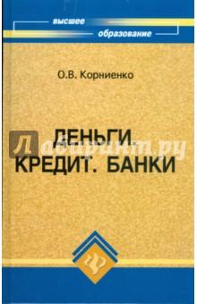Учебники по предмету деньги кредит банки