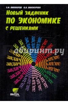 Книги задачи по налогообложению с решениями примеры и решения олимпиадных задач