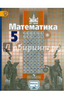 """Книга """"математика. 5 класс. Учебник"""" никольский с. М. , потапов м."""