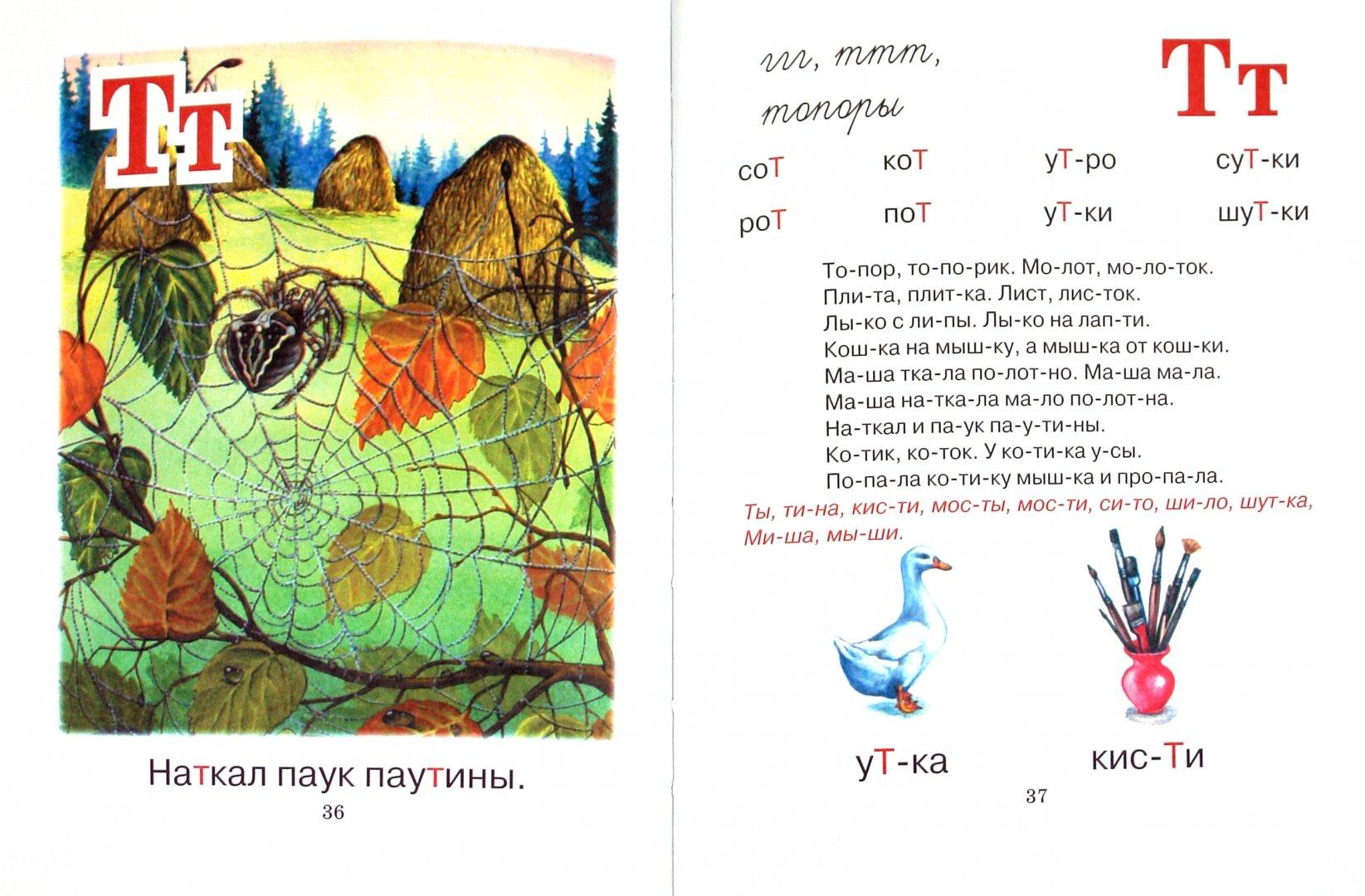 Иллюстрация 1 из 6 для Букварь - Тихомиров, Тихомирова   Лабиринт - книги. Источник: Лабиринт