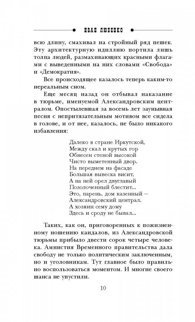 Иллюстрация 4 из 15 для Приговор - Иван Любенко   Лабиринт - книги. Источник: Лабиринт
