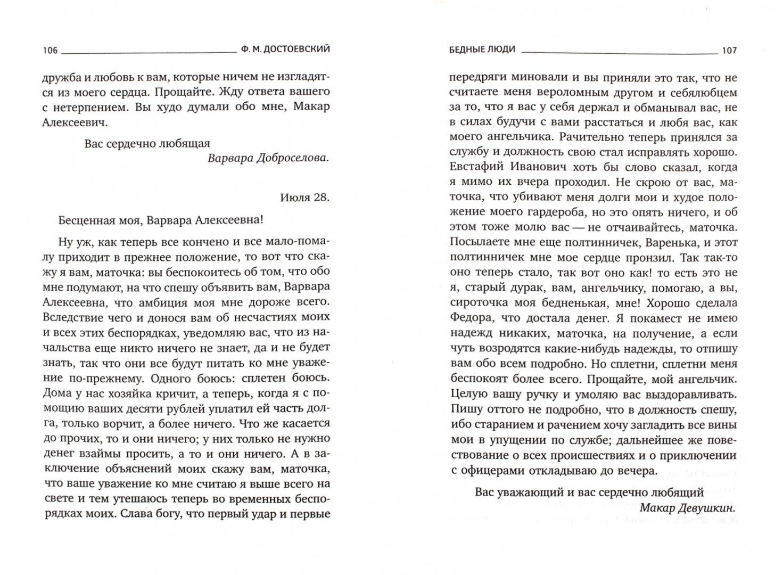 Иллюстрация 1 из 5 для Бедные люди - Федор Достоевский   Лабиринт - книги. Источник: Лабиринт