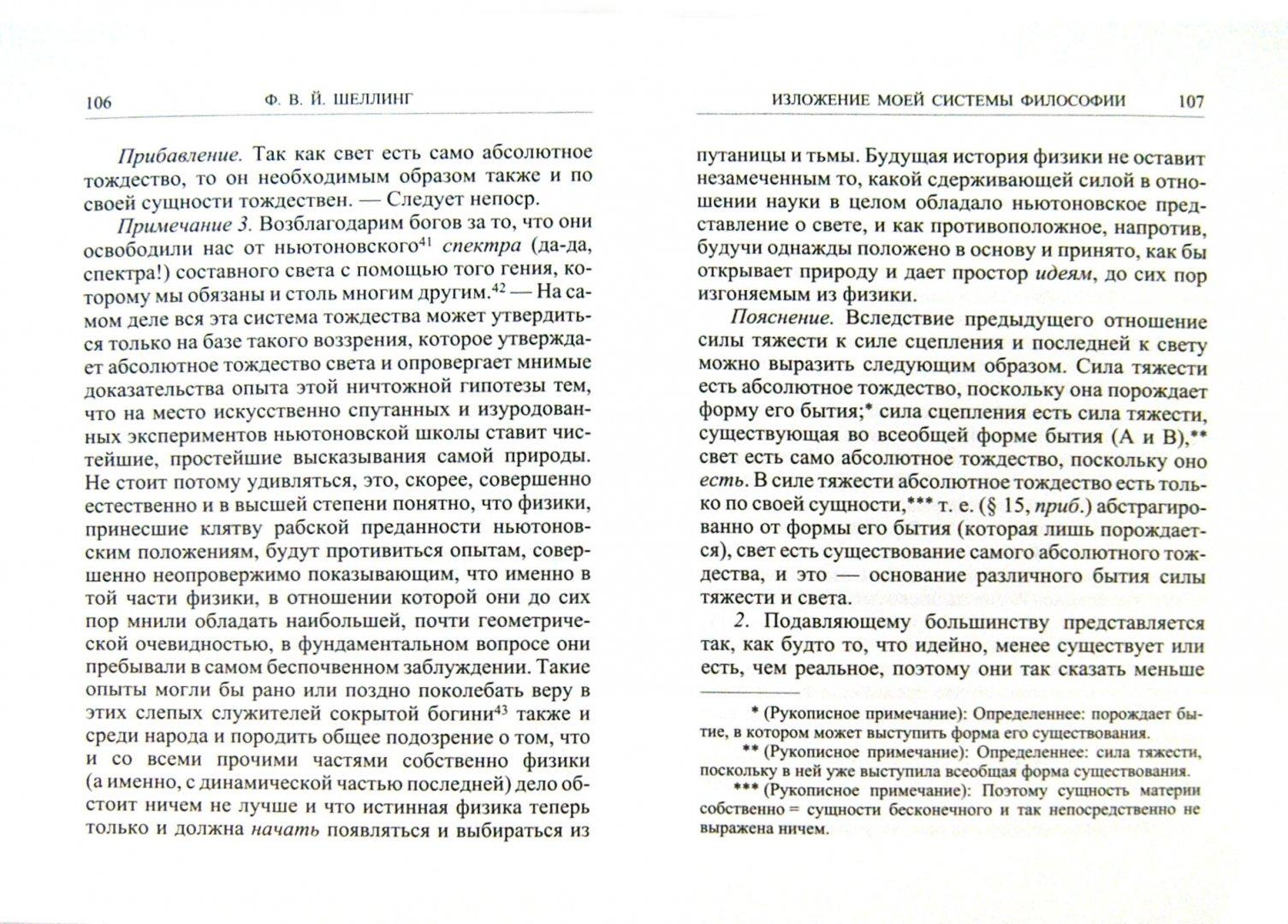 Иллюстрация 1 из 35 для Изложение моей системы философии - Шеллинг Фридрих Вильгельм Йозеф | Лабиринт - книги. Источник: Лабиринт