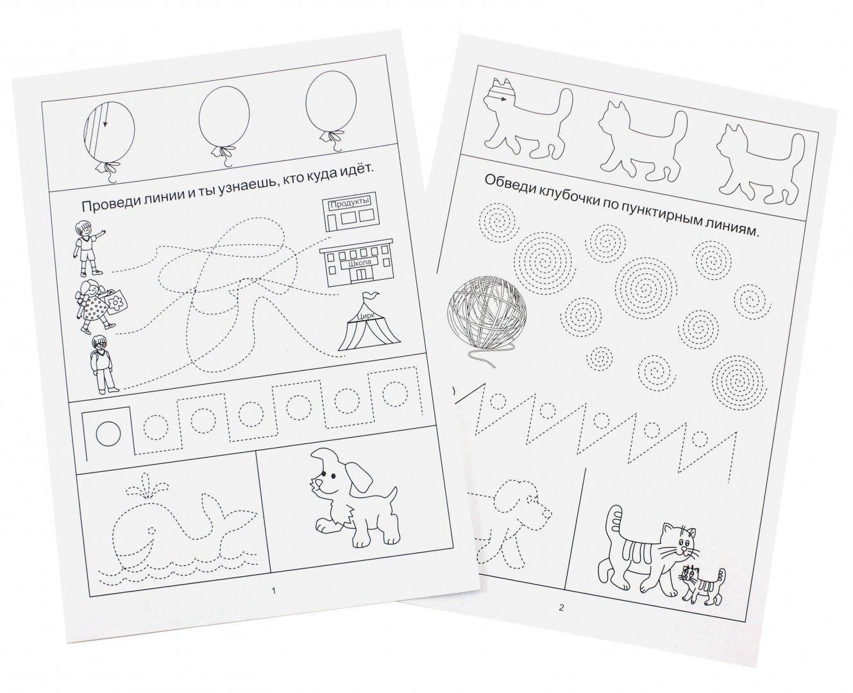 Иллюстрация 1 из 29 для Послушный карандашик: Задания на подготовку руки к письму: для детей 4-5 лет. Солнечные ступеньки | Лабиринт - книги. Источник: Лабиринт