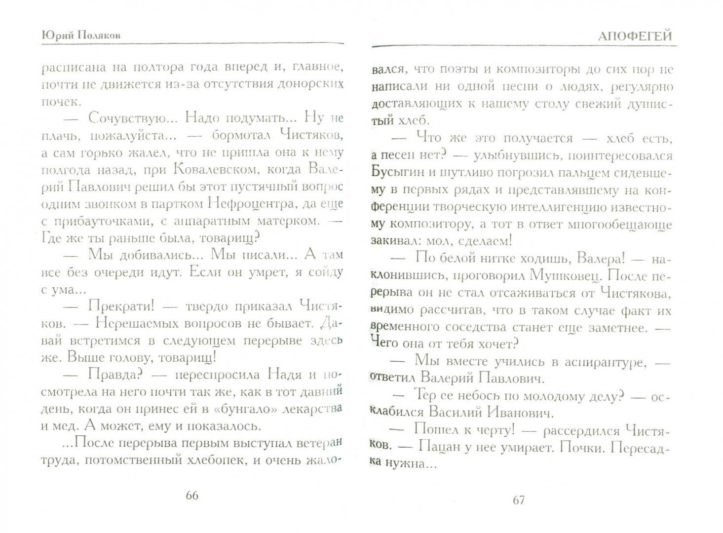 Иллюстрация 1 из 5 для Апофегей - Юрий Поляков | Лабиринт - книги. Источник: Лабиринт