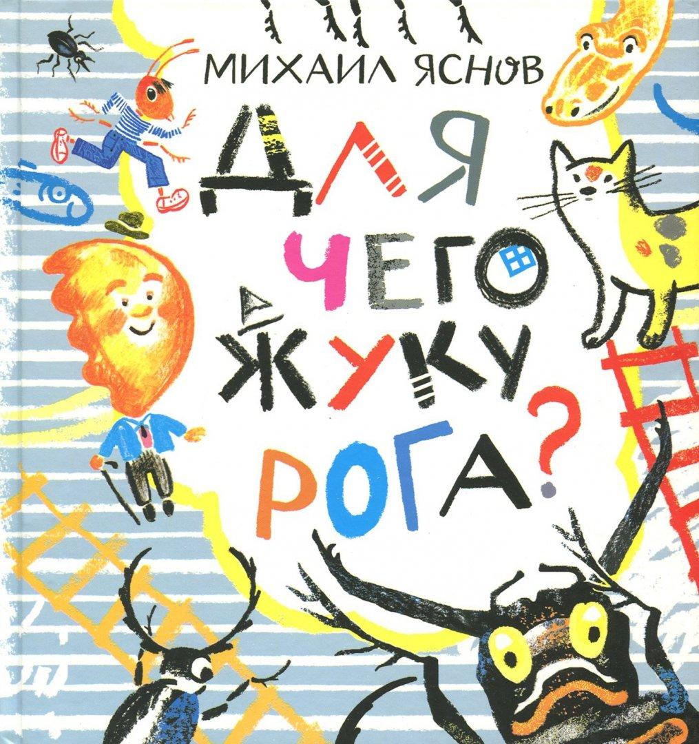 Иллюстрация 1 из 19 для Для чего жуку рога? Тридцать три считалки - Михаил Яснов   Лабиринт - книги. Источник: Лабиринт
