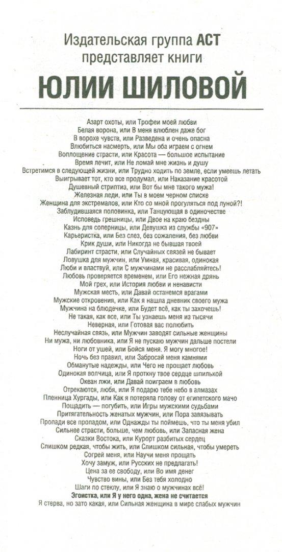 Иллюстрация 1 из 13 для Эгоистка, или Я у него одна, жена не считается - Юлия Шилова | Лабиринт - книги. Источник: Лабиринт