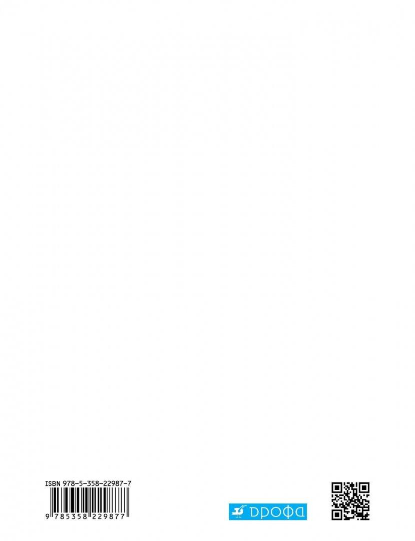 Иллюстрация 1 из 16 для Физика. 9 класс. Рабочая тетрадь к учебнику Н.С. Пурышевой и др. Вертикаль. ФГОС - Пурышева, Важеевская, Чаругин | Лабиринт - книги. Источник: Лабиринт