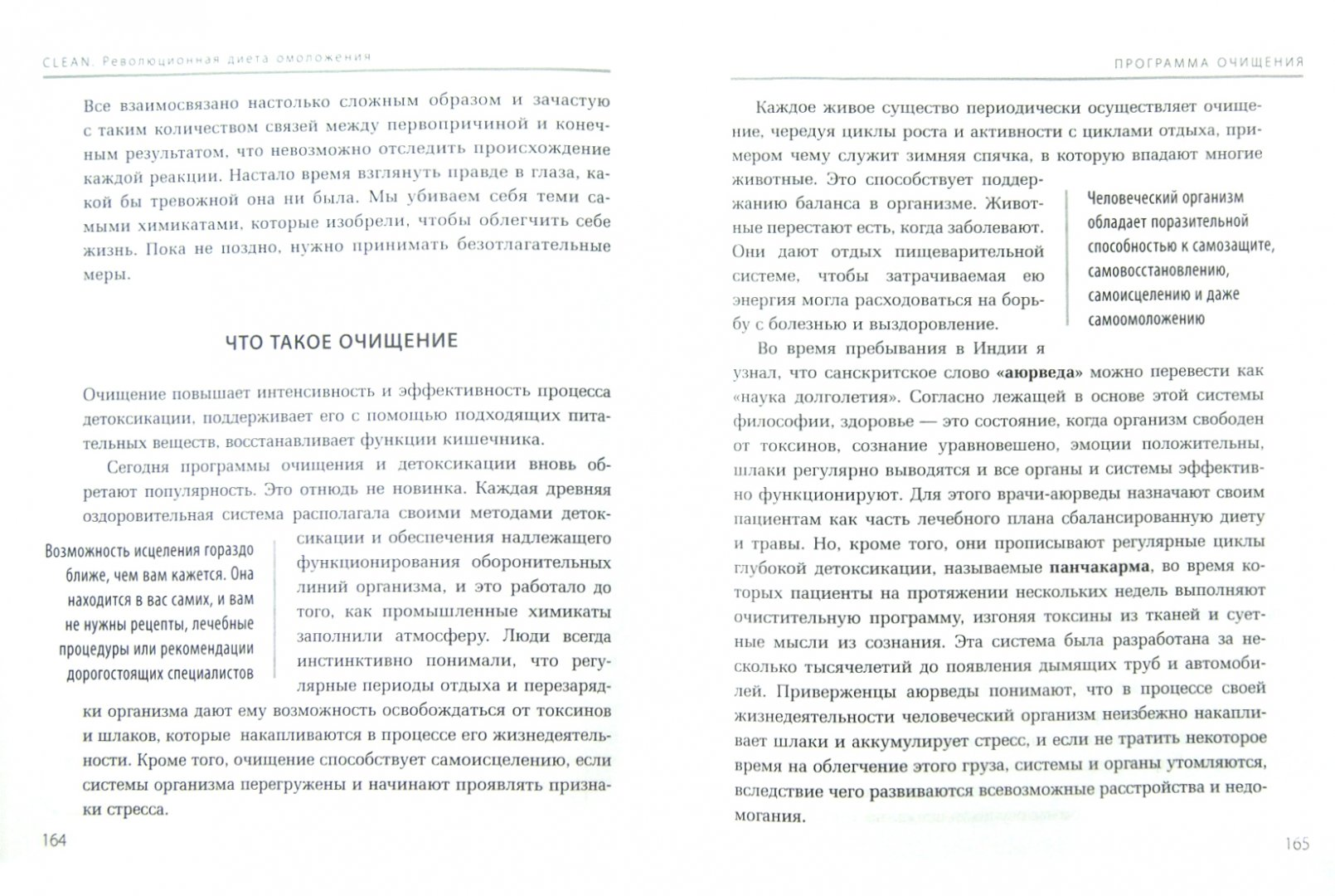 Иллюстрация 1 из 12 для Clean. Революционная диета омоложения - Алехандро Юнгер | Лабиринт - книги. Источник: Лабиринт