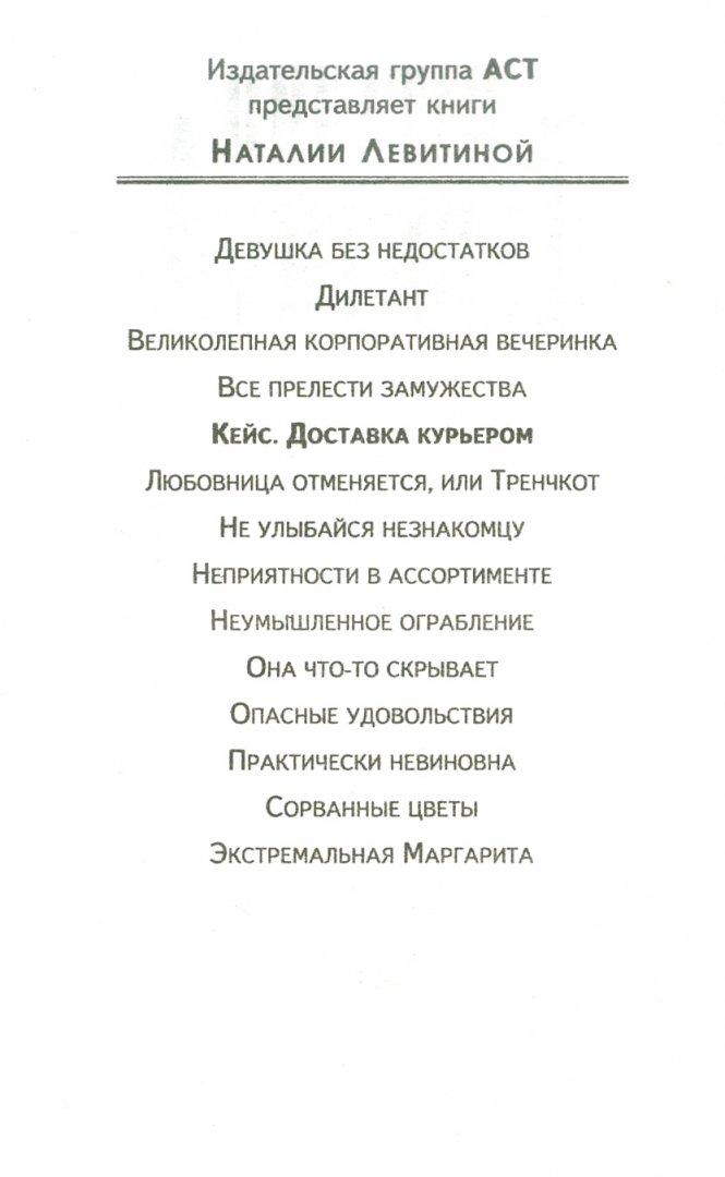 Иллюстрация 1 из 4 для Кейс. Доставка курьером - Наталия Левитина | Лабиринт - книги. Источник: Лабиринт
