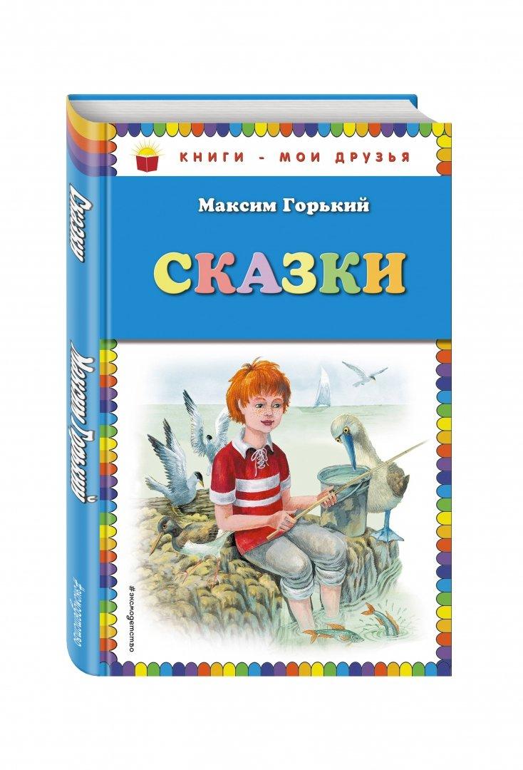 Иллюстрация 1 из 35 для Сказки - Максим Горький | Лабиринт - книги. Источник: Лабиринт