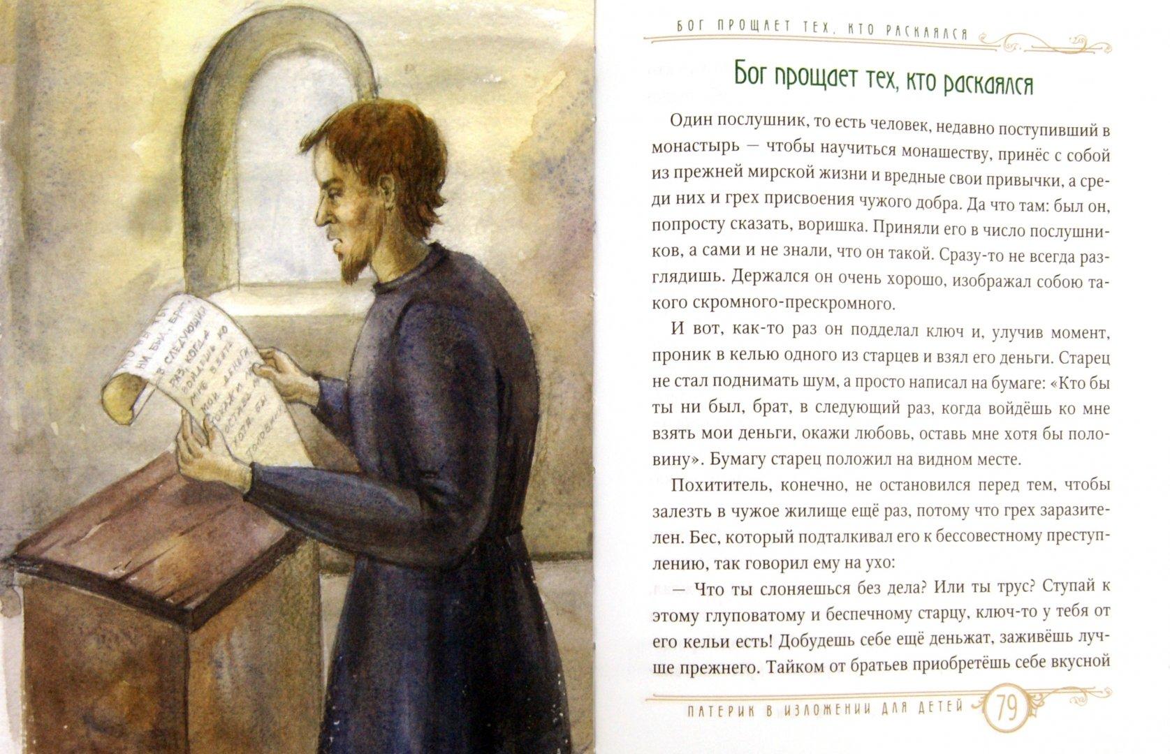 Иллюстрация 1 из 28 для Патерик в изложении для детей - Александр Худошин | Лабиринт - книги. Источник: Лабиринт