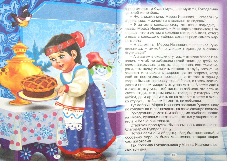 Иллюстрация 1 из 22 для Сказки матушки Зимы | Лабиринт - книги. Источник: Лабиринт