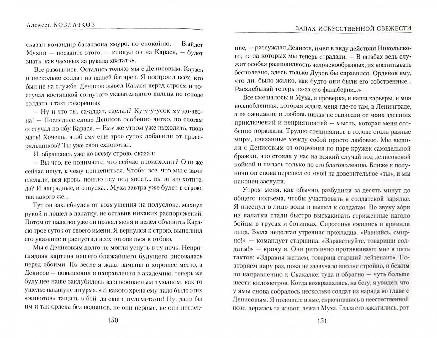 Иллюстрация 1 из 8 для Запах искусственной свежести - Алексей Козлачков   Лабиринт - книги. Источник: Лабиринт
