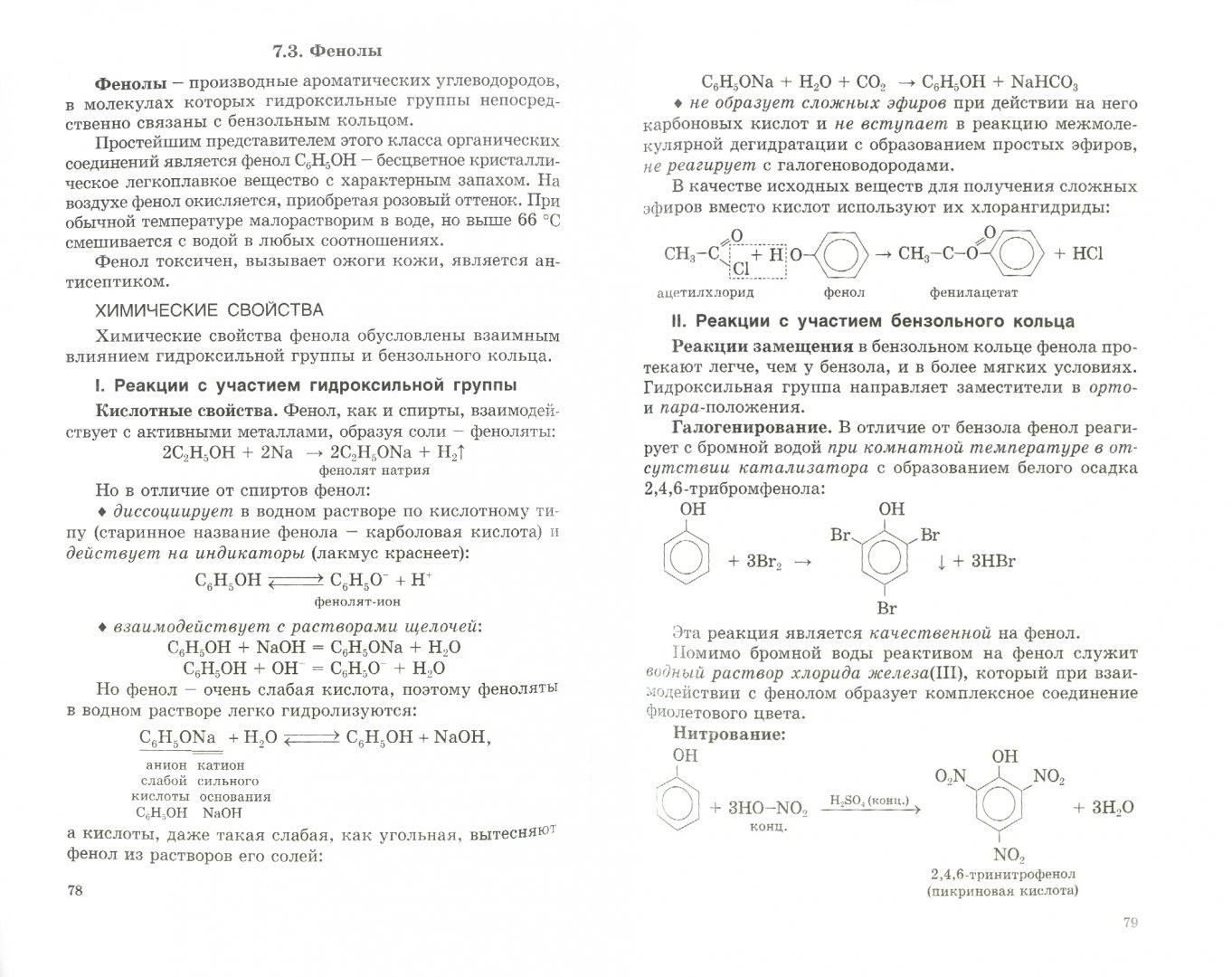 Иллюстрация 1 из 9 для Органическая химия. Готовимся к ЕГЭ. Пособие для учащихся. Теория, упражнения, задачи, тесты - Новошинский, Новошинская | Лабиринт - книги. Источник: Лабиринт