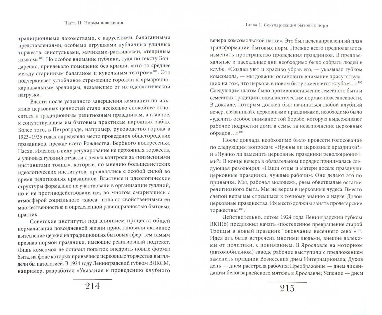Иллюстрация 1 из 43 для Советская повседневность. Нормы и аномалии. От военного коммунизма к большому стилю - Наталия Лебина   Лабиринт - книги. Источник: Лабиринт