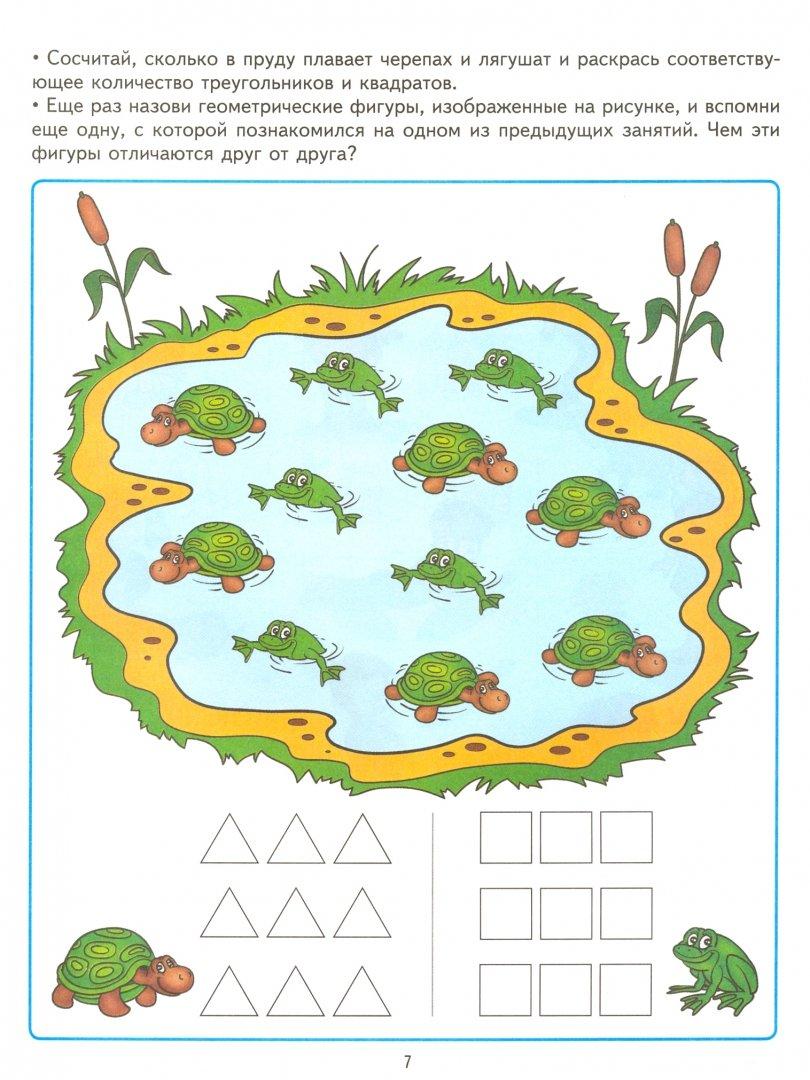 Иллюстрация 1 из 4 для Учимся считать. Игровые задания + лото - Кирилл Четвертаков | Лабиринт - книги. Источник: Лабиринт