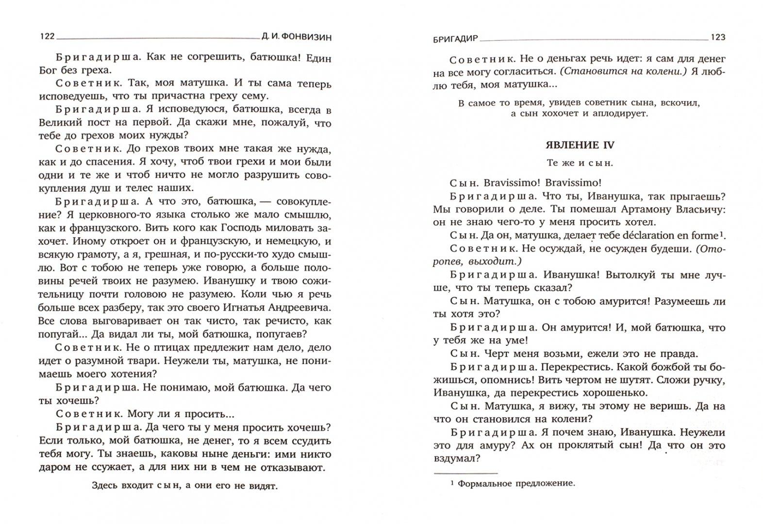 Иллюстрация 1 из 7 для Недоросль. Избранные произведения - Денис Фонвизин | Лабиринт - книги. Источник: Лабиринт