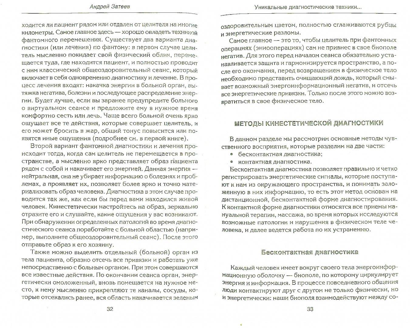 Иллюстрация 1 из 5 для Уникальные диагностические техники для всех органов чувств - Андрей Затеев | Лабиринт - книги. Источник: Лабиринт