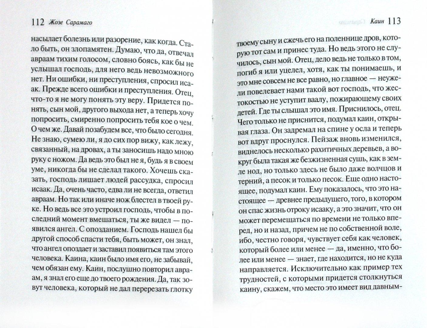Иллюстрация 1 из 15 для Каин - Жозе Сарамаго | Лабиринт - книги. Источник: Лабиринт
